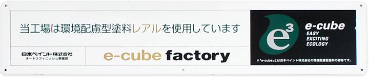 当工場は環境配慮型塗料レアルを使用しています 日本ペイント株式会社 e-cube factory