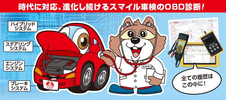 OBD診断車検