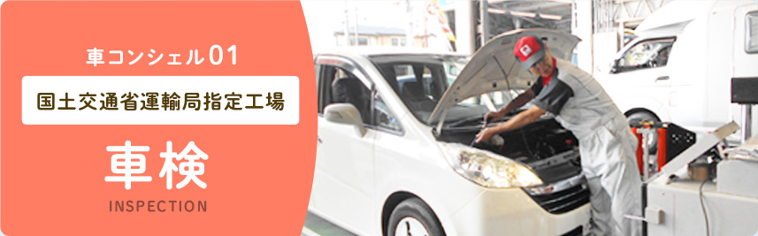 車コンシェル01 国土交通省運輸局指定工場 車検
