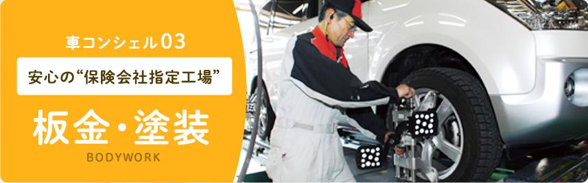 車コンシェル03 安心の保険会社指定工場 板金・塗装