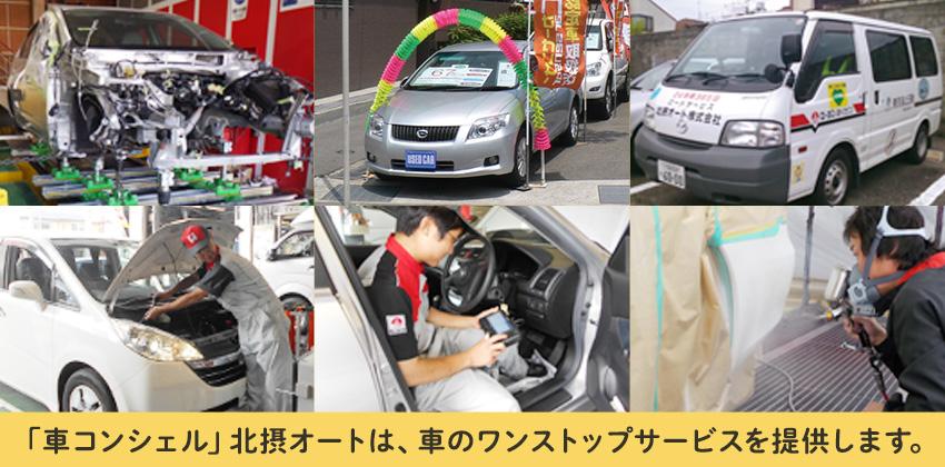 北摂オートは、車のワンストプサービスを提供します