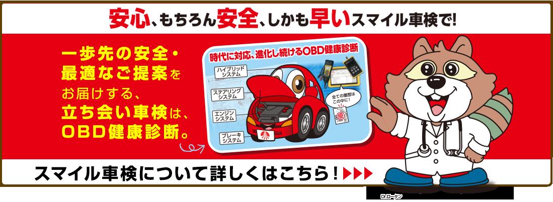 北摂オートのスマイル車検はローコスト!スピーディで安心安全!